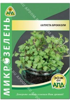 Микрозелень Капуста брокколи